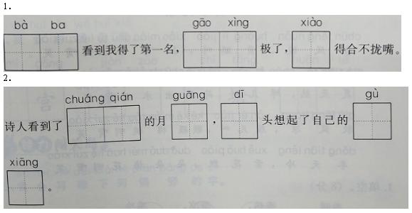 2021年部编版小学一年级语文下册《第四单元》测试试卷及答案
