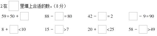 2021年人教版小学一年级数学下册期中考试试卷及答案