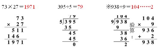 2021年北师大版小学三年级数学下册期末测试试卷及答案