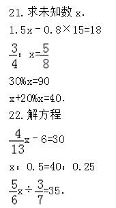 2021年苏教版小学五年级数学下册期末测试试卷及答案