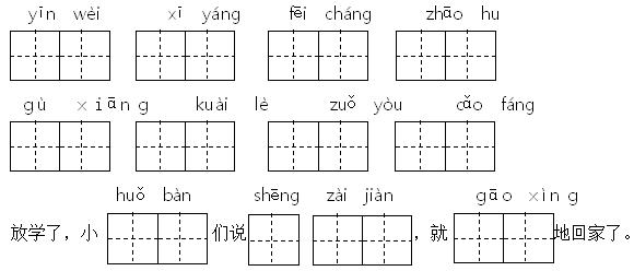 江苏苏州2021小学一年级语文下册期末模拟试卷及答案