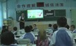 景秀小学讲课视频