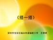 福新小学教学视频