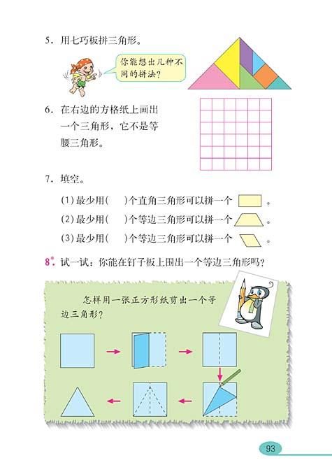 小学四年级数学下册三角形