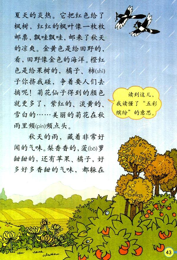 人教版低年级一册中国人——秋天的雨