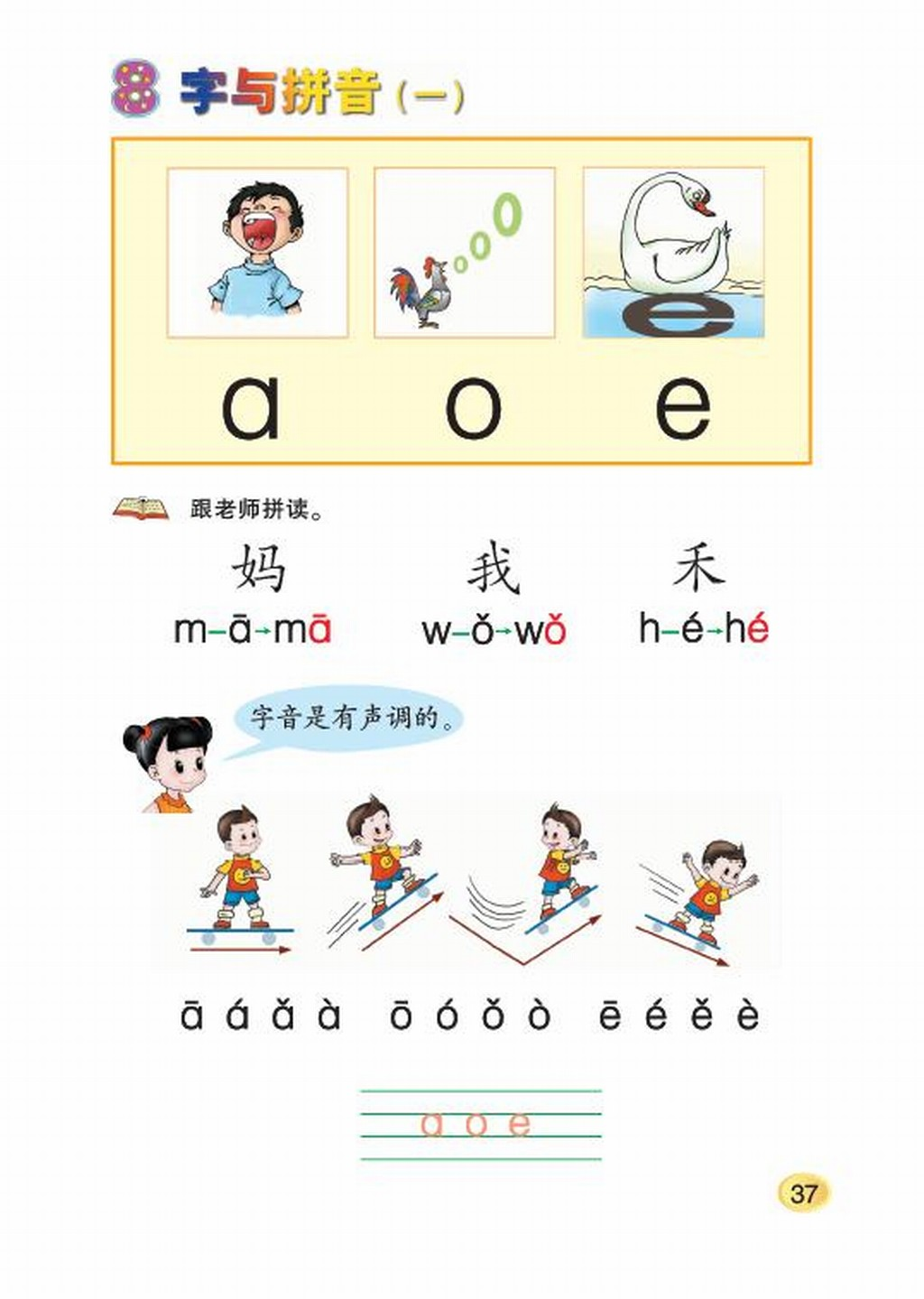 小学一年级语文上册 八字与拼音 一