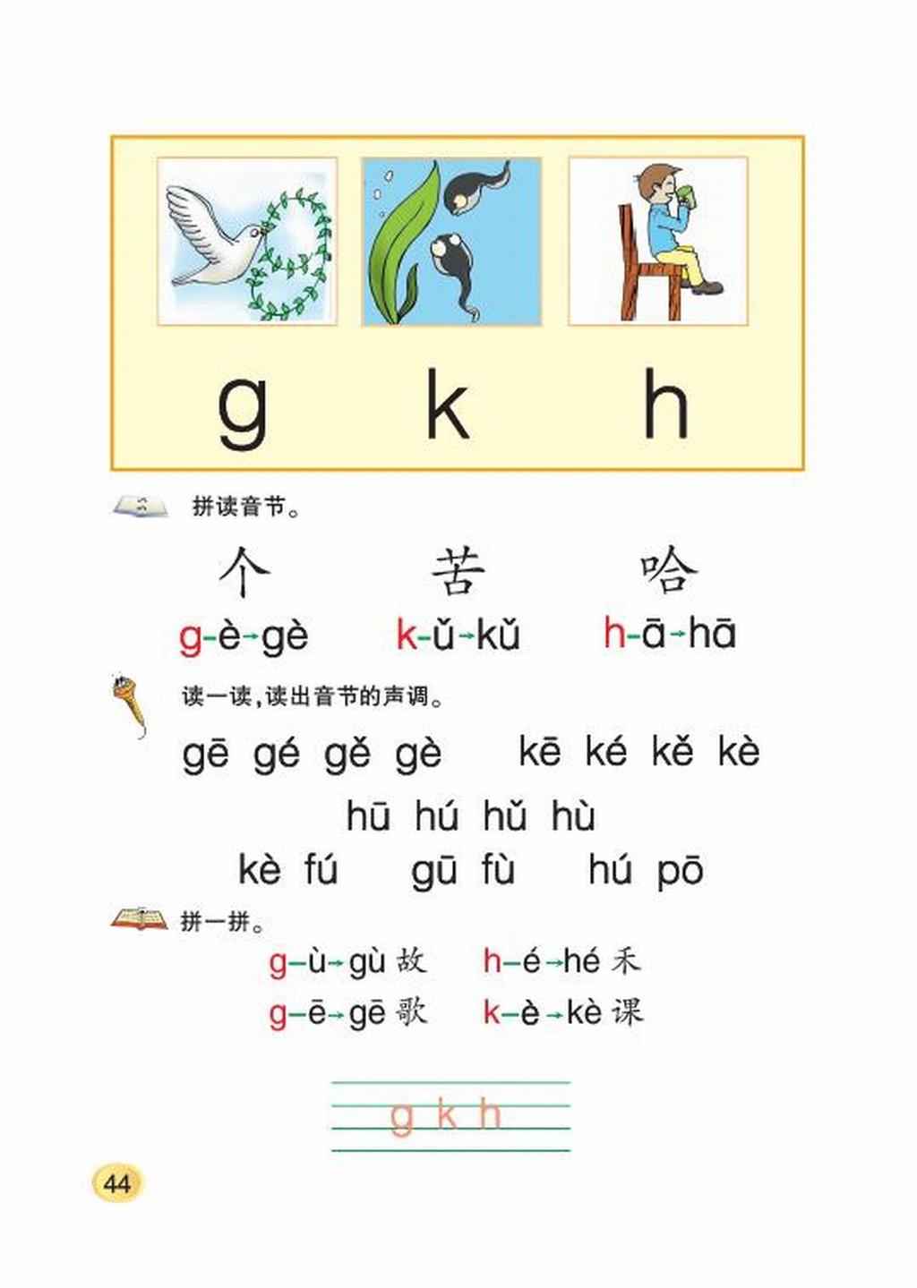 小学一年级语文上册 九字与拼音 二