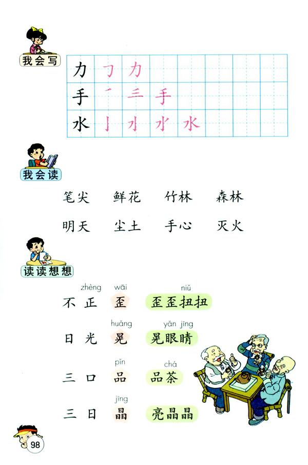 小学一年级语文上册日月明_人教版小学课本