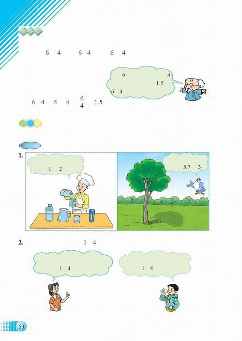小学六年级数学上册四比的认识