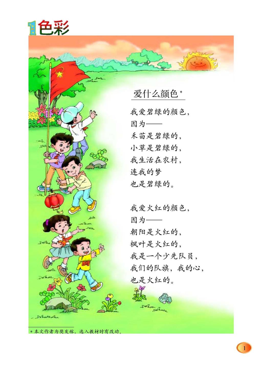 北师大版三年级上册语文:一 色彩