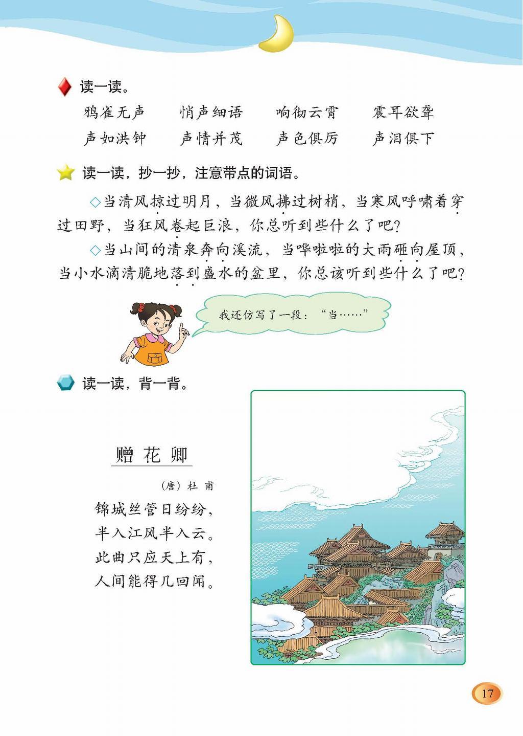 三年级语文上册:一色彩 下一篇: 北师大版小学三 ...