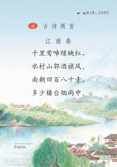 古诗春日配图简笔画
