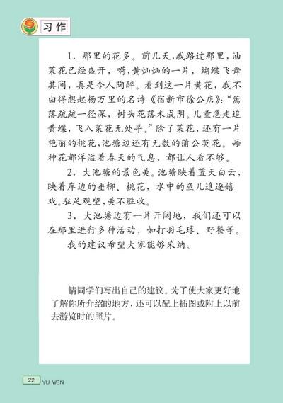 小学四年级语文下册习作1_苏教版小学课本_城