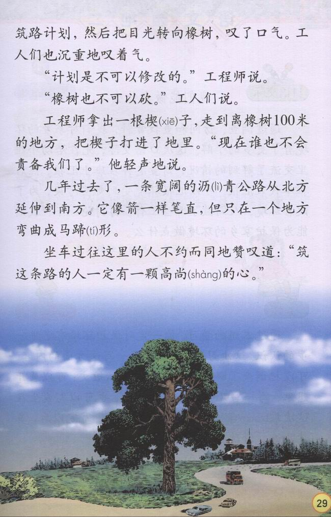 小学三年级语文下册路旁的橡树
