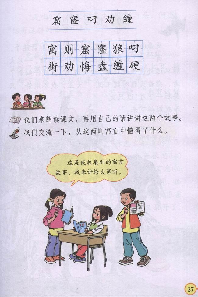 小学三年级语文下册寓言两则