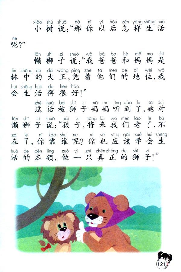 两只小狮子教学设计,两只小狮子教学反思,两只小狮子课件,两