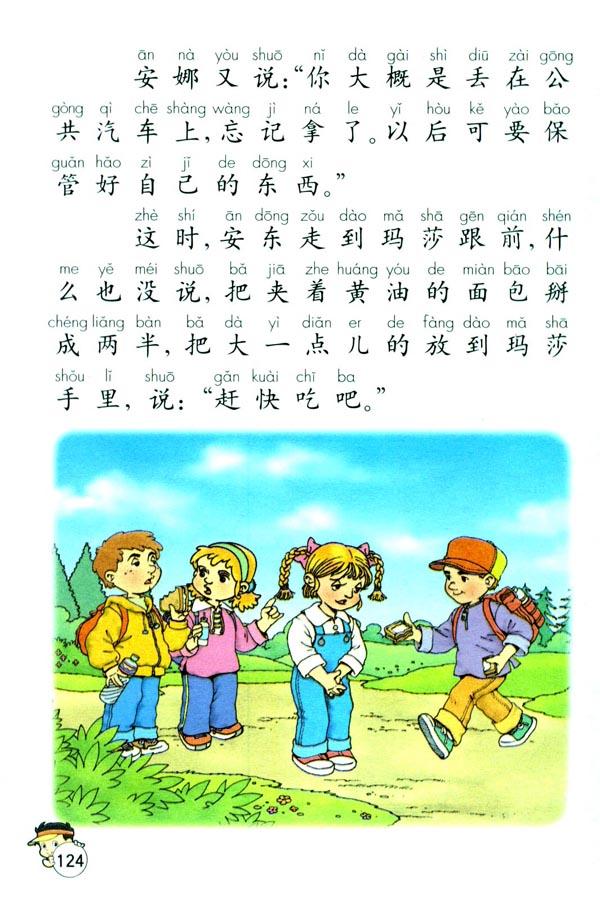 人教版一年级下册_小学一年级语文下册小伙伴_人教版小学课本