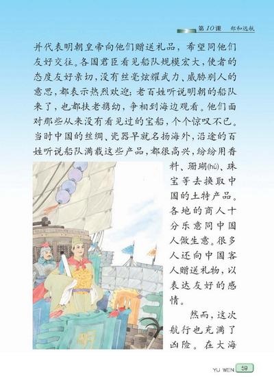 小学五年级语文下册课文郑和远航