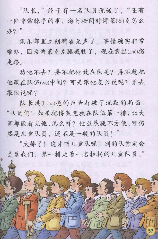 小学三年级语文下册检阅