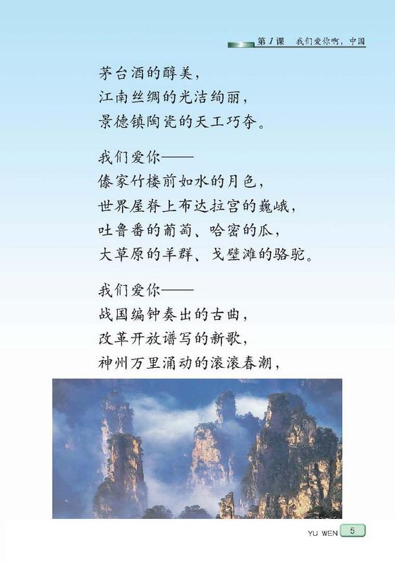 小学六年级语文上册课文我们爱你啊,中国