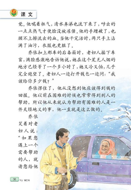 小学六年级语文上册课文爱之恋图片