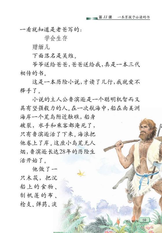 小学六年级语文上册课文一个男孩子必读的书