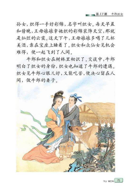 小学六年级语文上册课文牛郎织女图片