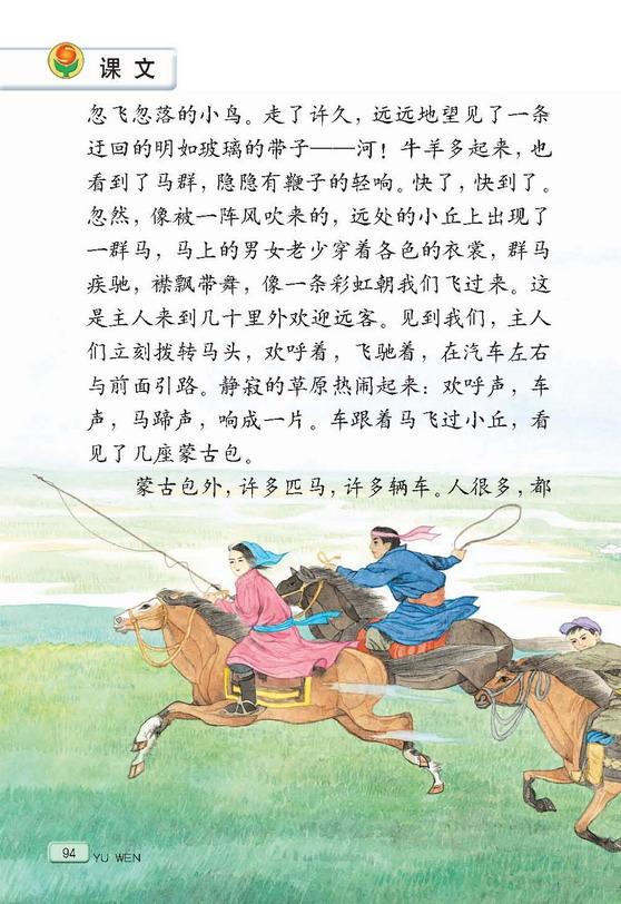 小学六年级语文上册课文草原图片