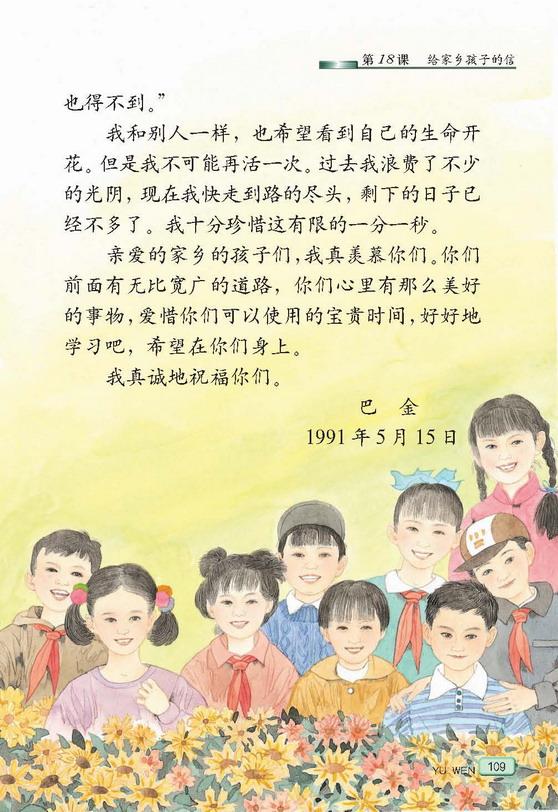小学六年级语文上册课文给家乡孩子的一封信