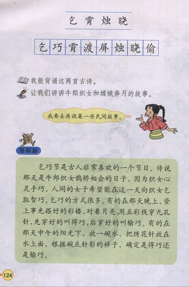 小学三年级语文下册古诗两首
