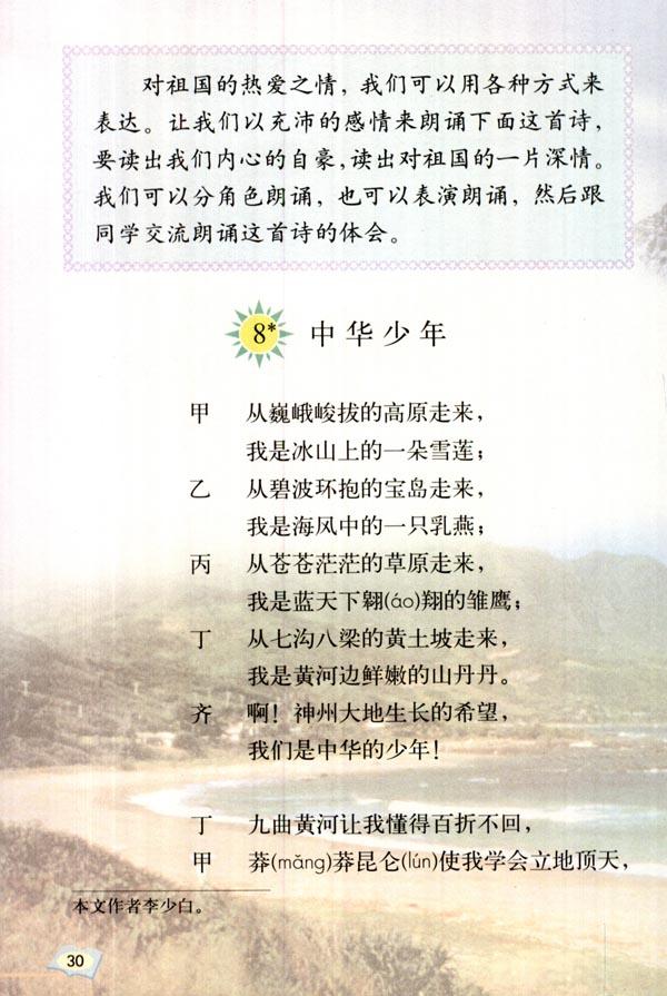 小学六年级语文上册中华少年