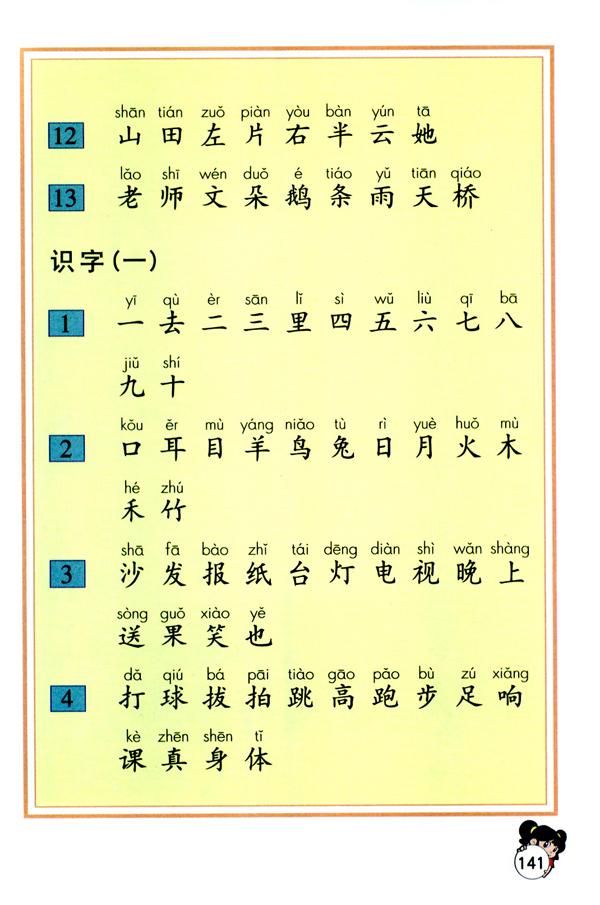 小学一年级语文上册生字表一_人教版小学课本