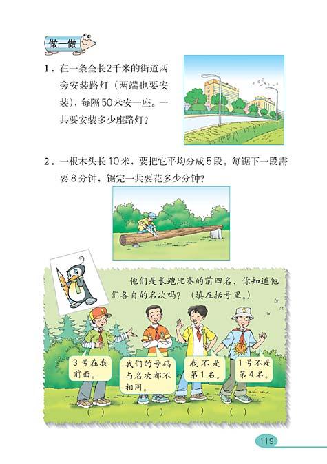 小学四年级数学下册数学广角_人教版小学课本图片