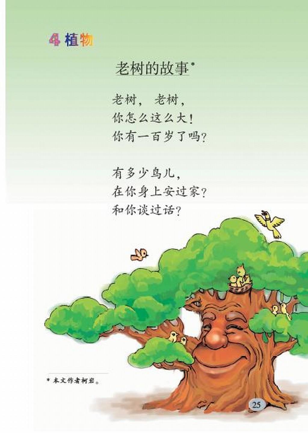 小学一年级语文下册:四植物
