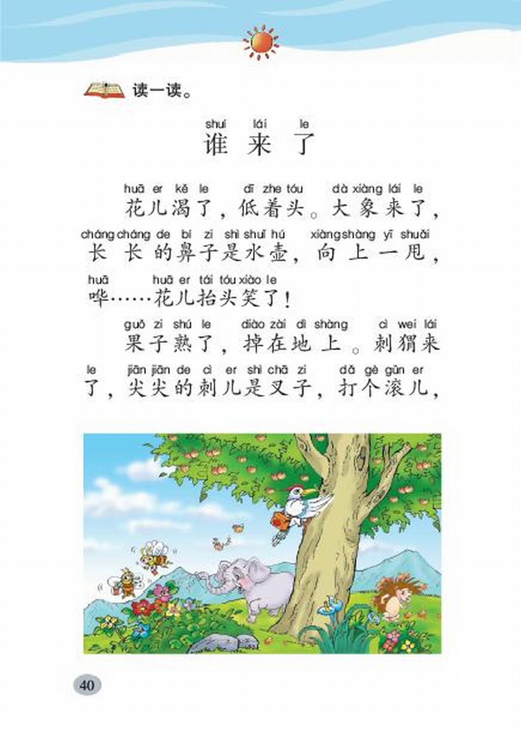 小学一年级语文下册:五动物