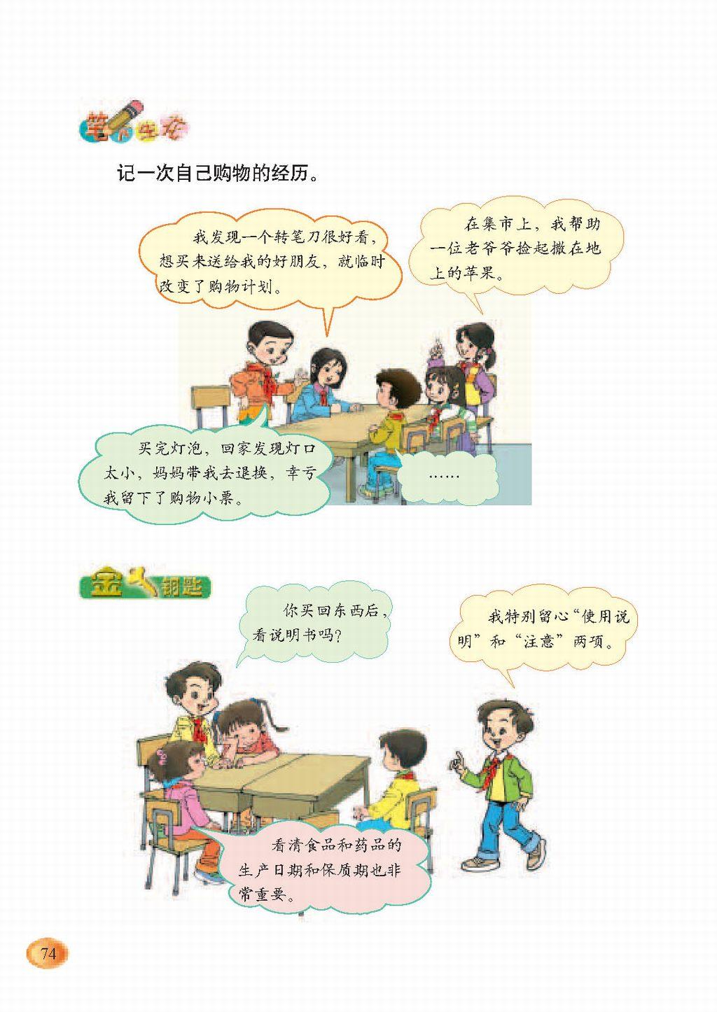 小学三年级语文上册:七