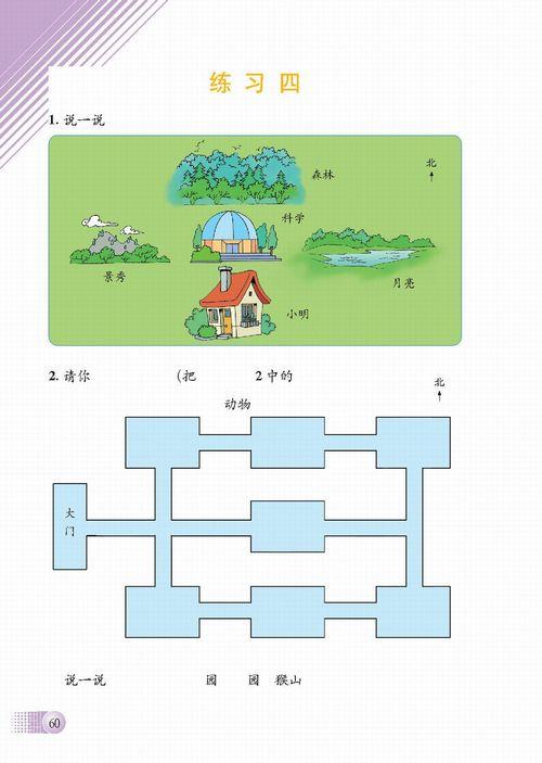 小学一年级数学上册五位置与顺序