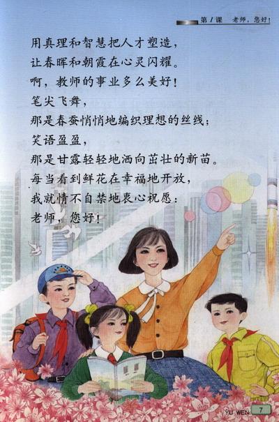 人 教 版 小学 语文 四 年级 上册