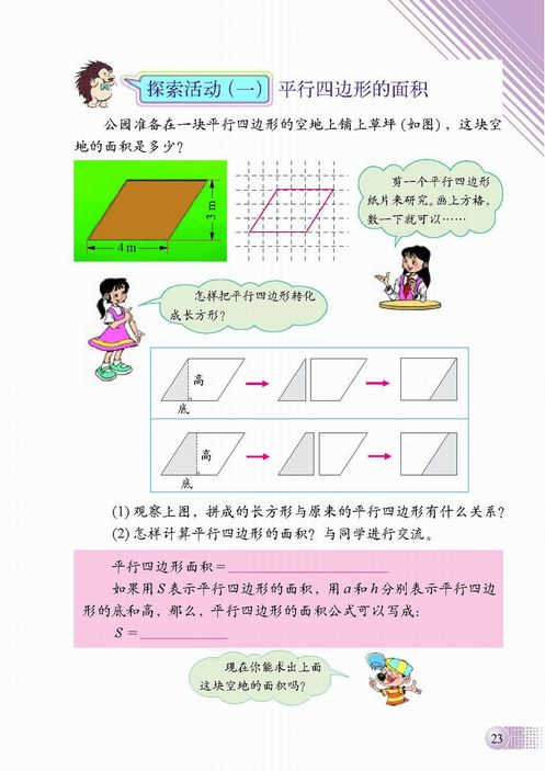 小学五年级数学上册二图形的面积 一