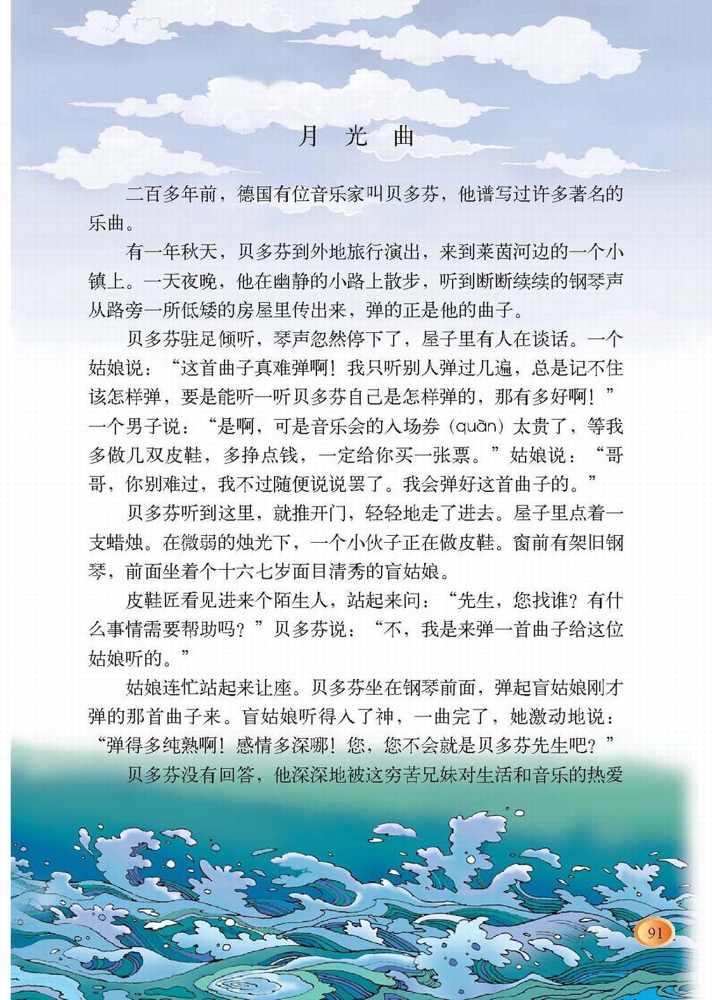 小学四年级语文上册 九音乐