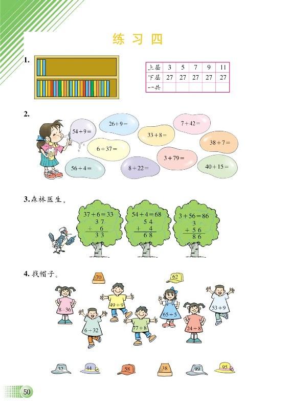 小学六年级教材下册_小学一年级数学下册五加与减(二)_北师大版小学课本