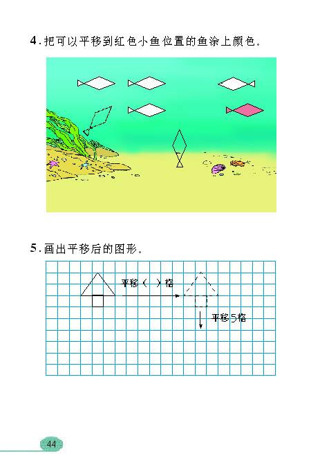 小学 二年级 数学下册 图形 与 变换
