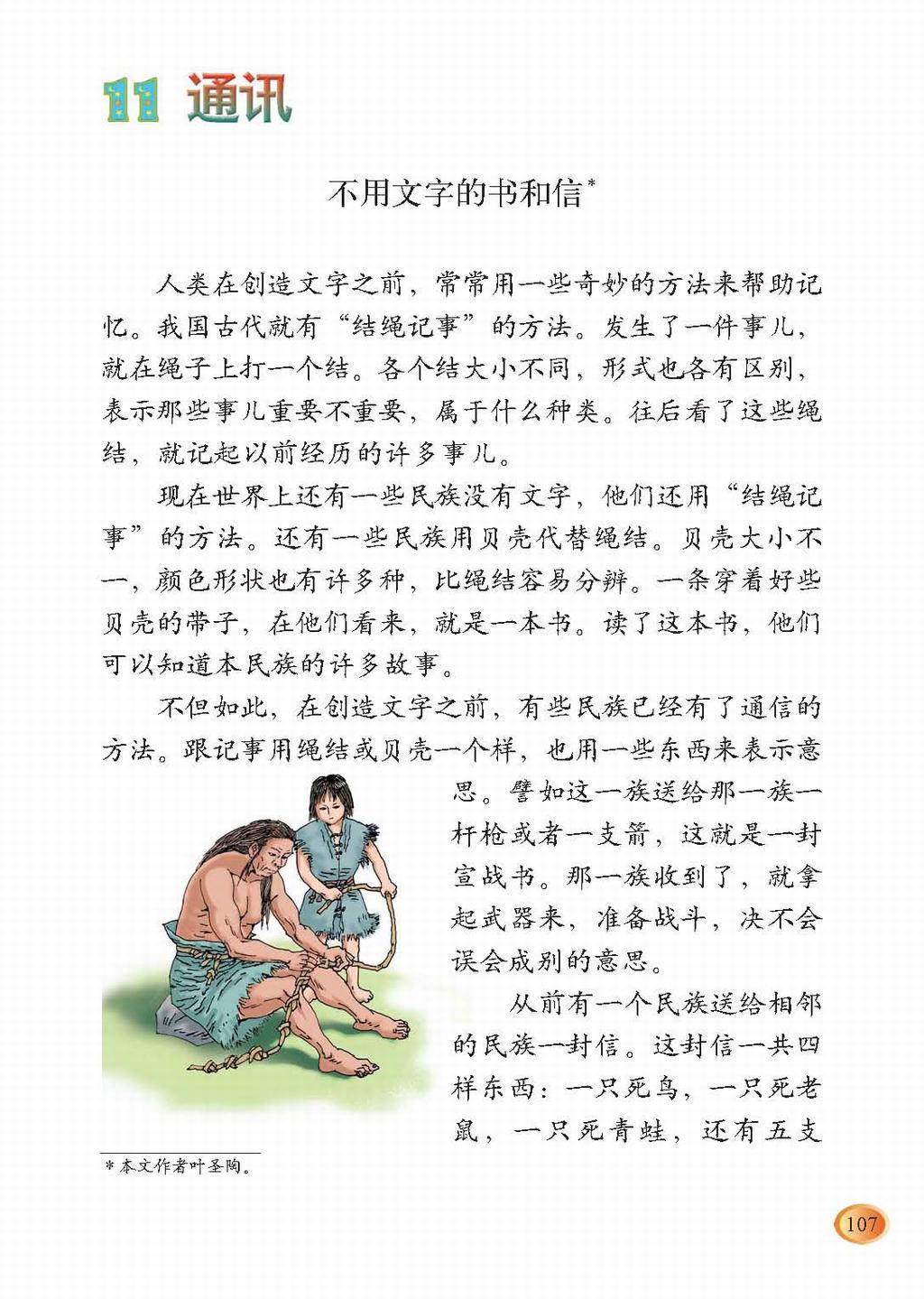 北师大版三年级上册语文:十一 通讯