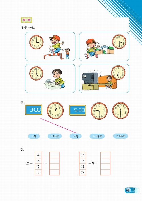 小学一年级数学上册八认识钟表