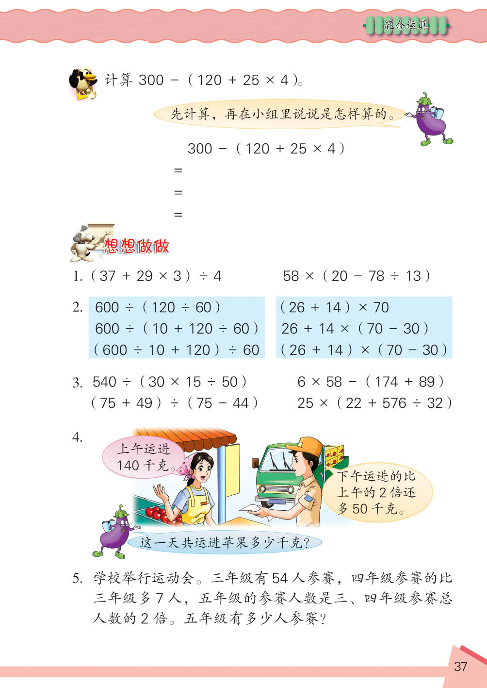 四年级数学下册混合运算想想做做1