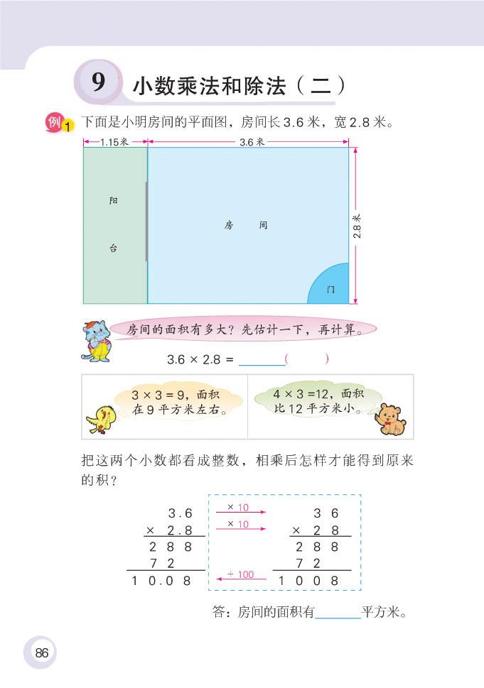 小学五年级数学上册小数乘法与除法