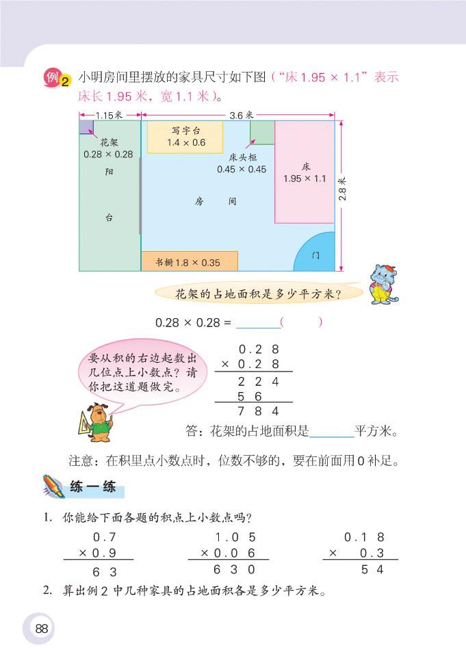 小学五年级数学上册小数乘法与除法试一试