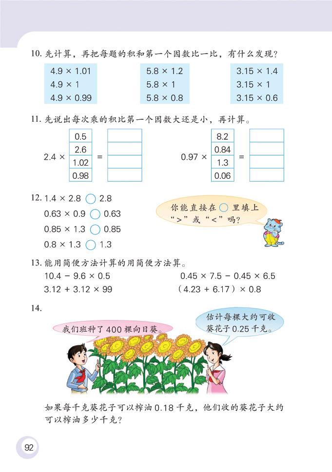小学五年级数学上册小数乘法与除法练习1