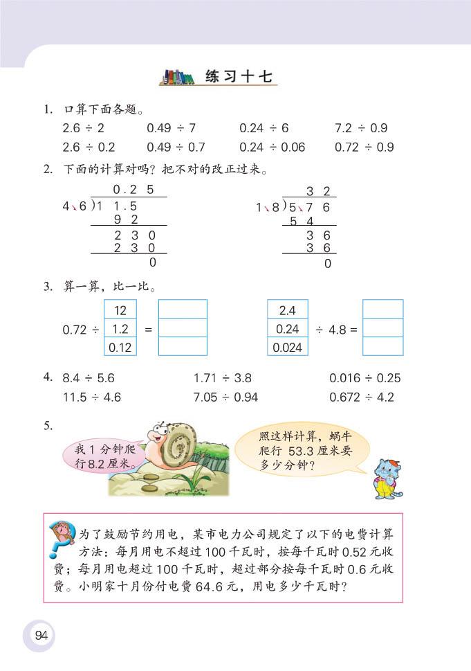 小学五年级数学上册小数乘法与除法练习2
