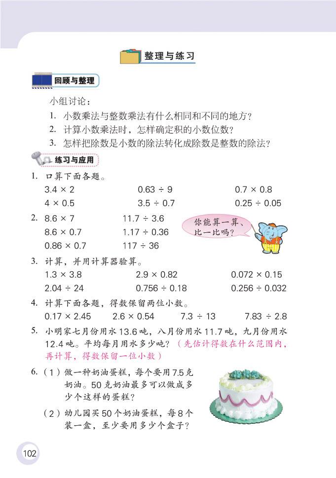 小学五年级数学上册小数乘法与除法整理与练习